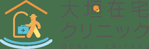 大垣在宅クリニック OGAKI ZAITAKU